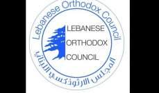 المجلس الأرثوذكسي: لتنزيه الجيش عن أي تدخل سياسي وانتخاب لبنانيين مستقلين ومثقفين يعالجون الإنهيار الشامل
