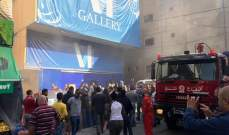 حريق داخل صالة لعرض المفروشات في تل الزعتر- الدكوانة والأضرار مادية