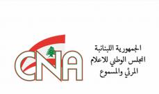 المجلس الوطني للاعلام: النقيب خلف قدوة لممثلي القطاعات والنقابات