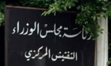 مفتشون من التفتيش المركزي يحققون بملفات محددة في أمانة السجل العقاري في بيروت