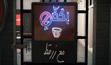 بكفي: سلطة مش جاهزة تطفي حريق.. بس دايما جاهزة تولّعا!