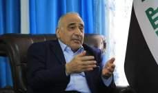 عبد المهدي: نؤكد منع أي قوة أجنبية بالعمل أو الحركة على الأرض العراقية