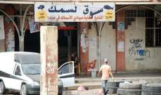 """النشرة: إعادة افتتاح سوق السمك """"الميرة"""" في صيدا ضمن شروط بدءا من الغد"""