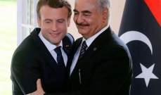 رويترز: فرنسا تسقط بيانا أوروبيا يدعو حفتر لوقف زحفه على طرابلس
