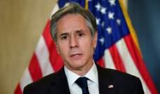 دبلوماسي أميركي: بلينكن بصدد تعديل أجندة إدارة ترامب لحقوق الإنسان