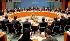 البيان الختامي لمؤتمر برلين: المشاركون تعهدوا بعدم التدخل بالنزاع المسلح في ليبيا