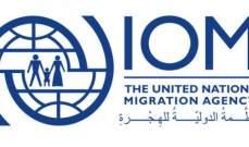 المنظمة الدولية للهجرة تحذر من ارتفاع أعداد المهاجرين المحتجزين بليبيا