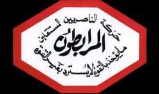 المرابطون: نحن مع استقرار وسلامة الأمن الوطني اللبناني