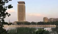 الخارجية المصرية تعلن تقديمها طلبا رسميا لمجلس الأمن بشأن أزمة سد النهضة
