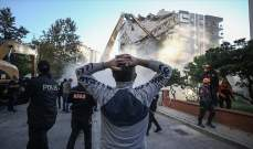 ادارة الكوارث التركية: انتهاء أعمال البحث والإنقاذ جراء زلزال إزمير