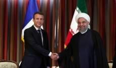ماكرون وروحاني اتفقا على مسعى فرنسي لبحث شروط استئناف الحوار بشأن الاتفاق النووي