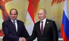 الرئاسة المصرية:بوتين والسيسي اتفقا على وضع حد للتدخلات الخارجية في ليبيا
