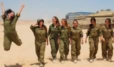 منع المجندات في إسرائيل من خلع حمالات الصدر