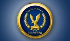 الداخلية المصرية: مقتل ضابط و6 مجندين و4 مسلحين في هجوم إرهابي بالعريش