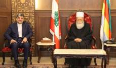 شيخ عقل الموّحدين الدروز استقبل السفير الإيراني وعرض معه الأوضاع العامة