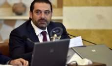 الحريري قبيل دخوله جلسة اقرار الموانة: هذا انجاز ينتظره كل اللبنانيين