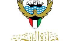 خارجية الكويت: التدخلات العسكرية التركية والإيرانية الأخيرة انتهاك صارخ لسيادة العراق