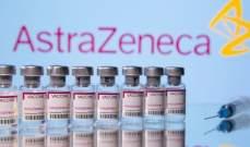 """الصحة الإندونيسية: تعليق استخدام لقاح """"أسترازينيكا"""" بانتظار مراجعة منظمة الصحة"""