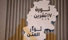 إزاحة الستارة عن لوحة تذكارية في جل الديب بذكرى 17 تشرين