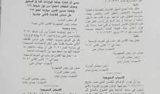 رئاسة مجلس الوزراء: الجريدة الرسمية أنهت طباعة قانون تمديد بعض المهل