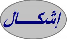 """إشكال في أحد مصارف طرابلس بسبب عدم تسديدها مساعدات """"الأونروا"""" بالدولار"""