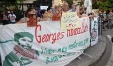 اعتصام للحملة الوطنية لتحرير جورج عبد الله امام السفارة الفرنسية
