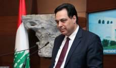 دياب: اقالة حاكم مصرف لبنان غير واردة حاليا ونريد أن نبني على الايجايية