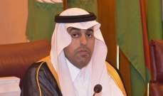 رئيس البرلمان العربي دان استهداف محطتي ضخ نفط بالسعودية: عمل إرهابي جبان