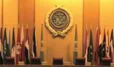 اجتماع طارئ للجامعة العربية الاثنين لبحث القرارات الأميركية الاخيرة