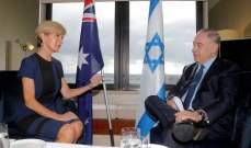 خارجية استراليا تعلن عدم نقل سفارتها إلى القدس