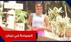 تفاصيل: لبنان بلد سياحي... فاستفيدوا!