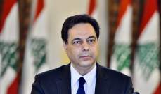 الجمهورية: دياب سيبحث مع القادة العسكريين والأمنيين بالحاجة لدعوة مجلس الدفاع للاجتماع من عدمها