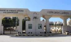 الخارجية الأردنية دانت حادثة إطلاق النار على السفارة السعودية في لاهاي