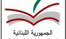 وزارة التربية استنكرت معاقبة  ثمانية موظفين وحسم رواتبهم من دون أي حجة