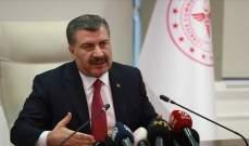 """وزير الصحة التركي: سنتبادل معلومات كورونا مع إيران عبر """"زووم"""" و""""سكايب"""""""