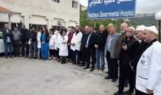 موظفو مستشفى حاصبيا نفذوا اعتصاما تحذيريا لمدة ساعتين