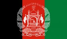 الداخلية الأفغانية: انفجار ضخم يهز العاصمة الأفغانية