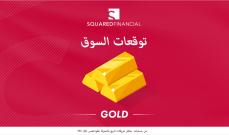 المزيد من عروض الشراء على الذهب