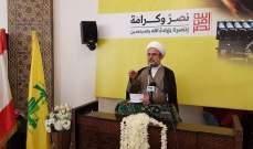 الشيخ قاووق: ستبقى المقاومة حصن لبنان وعنوان قوته وسيادته وشموخه