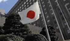 خارجية اليابان: تعتزم حكومتنا الجديدة مواصلة المفاوضات بشأن معاهدة سلام مع روسيا