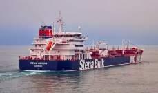 """مسؤول إيراني يعلن وصول ناقلة النفط البريطانية إلى ميناء """"بندر عباس"""""""