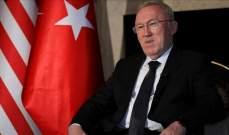 سفير أنقرة بواشنطن: الاستقرار الإقليمي من أفغانستان حتى القارة الافريقية مرتبط بخطوات تركيا وأميركا