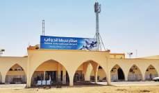 إعادة فتح مطار سبها في ليبيا بعد إغلاقه منذ عام 2014