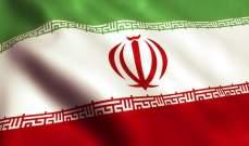 مسؤول إيراني: نريد الالتزام بالاتفاق النووي شرط التزام كافة الجهات به