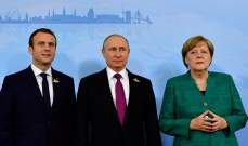 ماكرون وميركل وبوتين اتفقوا على تنسيق الجهود لإعادة إيران إلى التقيد الكامل بالتزاماتها إزاء الاتفاق النووي