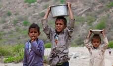 الصليب الأحمر:مدينتي صنعاء والبيضاء من المدن المفتقرة للمياه النظيفة باليمن