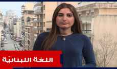 تفاصيل:  اللغة اللبنانية هي لغة بحد ذاتها...