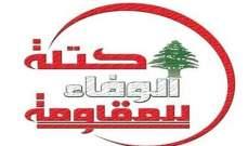 """""""الوفاء للمقاومة"""": الواقع المأزوم في لبنان يتطلب تأليف حكومة بأسرع وقت ممكن"""