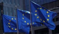 الاتحاد الأوروبي: استئناف المحادثات حول الاتفاق النووي في فيينا الثلثاء المقبل