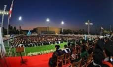 الجامعة الاميركية احتفلت بتخريج 1708 طالبا